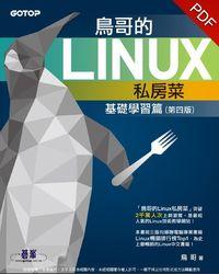 鳥哥的Linux私房菜, 基礎學習篇