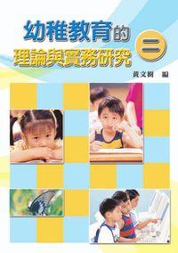 幼稚教育的理論與實務研究. [二]