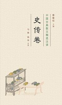 中國古典散文精選注譯, 史傳卷