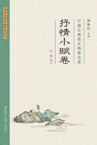 中國古典散文精選注譯, 抒情小賦卷