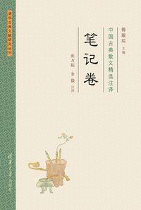 中國古典散文精選注譯, 筆記卷