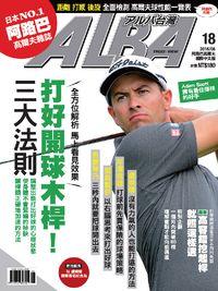 ALBA 阿路巴高爾夫雜誌 [第18期]:打好開球木桿的三大法則