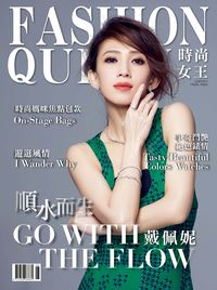 FASHION QUEEN時尚女王雜誌 [第117期]:GO WITH THE FLOW 順水而生 戴佩妮