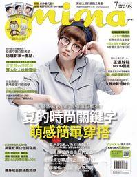 Mina米娜時尚國際中文版(精華版) [第162期]:夏的時尚關鍵字 萌感簡單穿搭