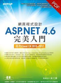 網頁程式設計ASP.NET 4.6完美入門:適用Visual C# 2015~2012