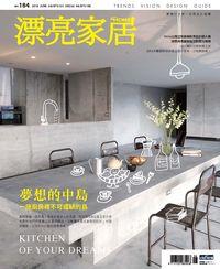 漂亮家居 [第184期]:夢想的中島 一座廚房裡不可或缺的島