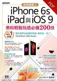 就這樣愛上iPhone 6s/iPad與iOS 9:果粉輕鬆玩透必備200技