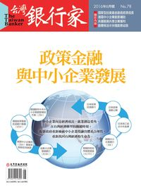 台灣銀行家 [第78期]:政策金融 與中小企業發展