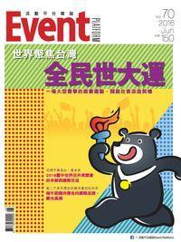 活動平台雜誌 [第70期]:世界聚焦台灣 全民世大運