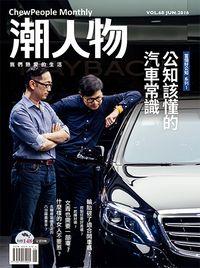 潮人物 [第68期] :公知該懂得汽車常識