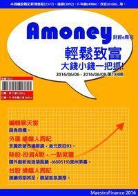 Amoney財經e周刊 2016/06/06 [第184期]:輕鬆致富 大錢小錢一把抓