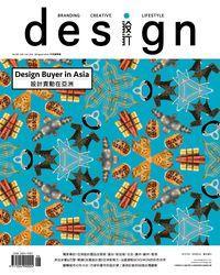 Design設計 [中英國際版] [第189期]:Design Buyer in Asia 設計賣動在亞洲