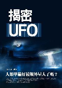 揭密UFO:人類準備好接觸外星人了嗎?