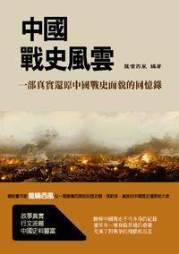 中國戰史風雲