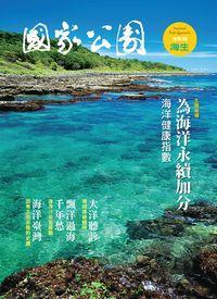國家公園 2016.06 夏季刊:海生