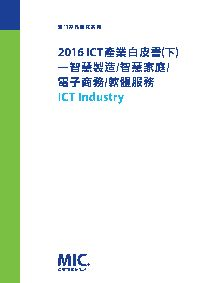 2016 ICT產業白皮書. 下, 智慧製造/智慧家庭/電子商務/軟體服務