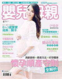 嬰兒與母親 [第476期]:懷孕順產守則全解析