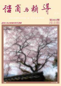 諮商與輔導月刊 [第365期]