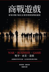 商戰遊戲:軍事作戰手册在企業管理與領導的運用
