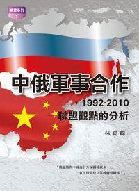 中俄軍事合作,1992-2010:聯盟觀點的分析