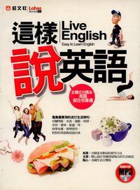 這樣說英語 [有聲書]:easy to learn English