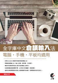 全字庫中文倉頡輸入法:電腦,手機,平板均適用