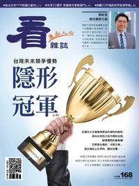 看雜誌 [第168期]:台灣未來競爭優勢 隱形冠軍