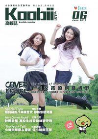 Koobii高校誌 [第51期]:千禧女孩的網路視野