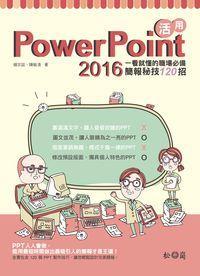活用PowerPoint 2016:一看就懂的職場必備簡報秘技120招