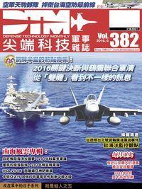 尖端科技軍事雜誌 [第382期]:朝鮮半島的熱點專輯:  2016關鍵決斷與鷂鷹聯合軍演 從「雙龍」看到不一樣的訊息