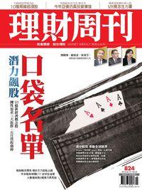 理財周刊 2016/06/10 [第824期]:口袋名單 潛力飆股