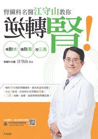 腎臟科名醫江守山教你逆轉腎:喝對水.慎妨毒.控三高