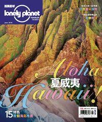 孤獨星球 [第56期]:Aloha Hawaii! 夏威夷