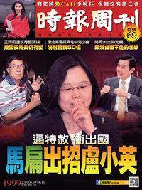 時報周刊 2016/06/10 [第1999期]:馬扁出招盧小英 逼特赦 衝出國
