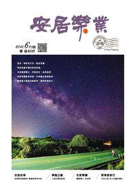 安居樂業-i屏東 [2016.06月號]:從屏東仰望蒼芎 探索無垠的宇宙