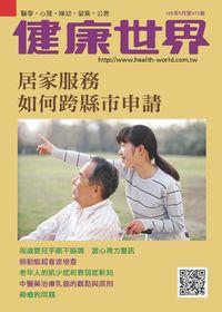 健康世界 [第473期]:居家服務 如何跨縣市申請