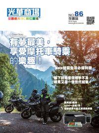 光華商場採購誌 [第86期]:有夢最美,享受摩托車騎乘的樂趣!