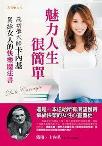 魅力人生,很簡單:成功學大師卡內基寫給女人的快樂魔法書