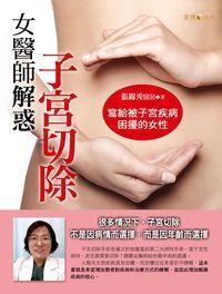 女醫師解惑子宮切除:寫給被子宮疾病困擾的女姓