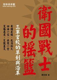 衛國戰士的搖籃:三軍官校的草創與沿革