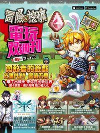電玩双週刊 2016/06/14 [第190期]:冒險與挖礦