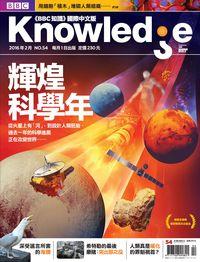 BBC 知識 [第54期]:輝煌科學年