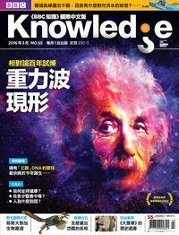 BBC 知識 [第55期]:重力波 現形