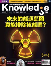 BBC 知識 [第56期]:未來的能源藍圖 真能排除核能嗎?