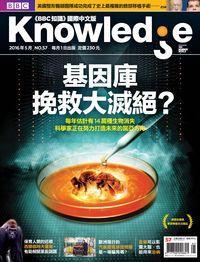BBC 知識 [第57期]:基因庫  挽救大滅絕?