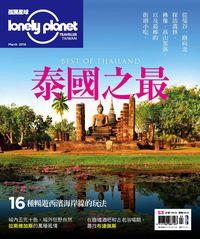 孤獨星球 [第53期]:泰國之最
