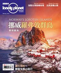 孤獨星球 [第52期]:挪威羅弗敦群島 等待鱈魚