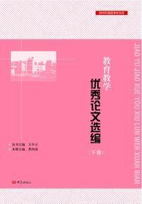 教育教學優秀論文選編. 下