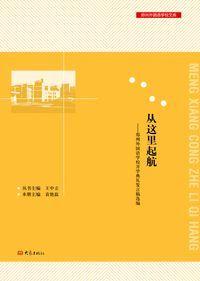 夢想從這裡起航:鄭州外國語學校開學典禮發言稿選編