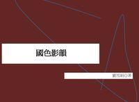 國色影韻:劉雪娟牡丹攝影